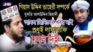 আসল জিনিসের খবর নাই শুধুই লাফালাফি | Alauddin Jihadi | Bangla Waz | Gias Uddin Taheri | 2019