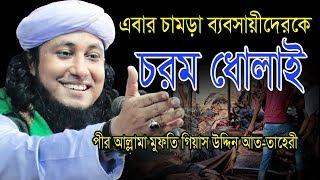 এবার চামড়া ব্যবসায়ীদেরকে চরম ধোলাই | Mufti Gias Uddin Taheri | গিয়াস উদ্দিন তাহেরী | Bangla Waz 2019