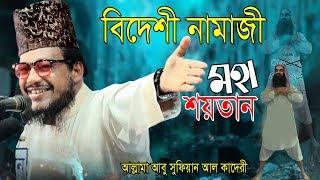 বিদেশী নামাজী মহা শয়তাণ | Abu sufian Al Kaderi new Waz | আবু সুফিয়ান আল কাদেরী | Bangla Waz | 2019