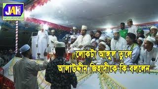 লোকটা আঙ্গুল তুলে আলাউদ্দিন জিহাদী কে কি বললেন ? | Mufti Alauddin Jihadi | bangla Waz | 2019