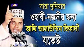 সারা দুনিয়ার ওহাবী নজদীর জন্য আমি আলাউদ্দিন জিহাদীই যতেষ্ট | Mufti Alauddin Jihadi | bangla Waz 2019