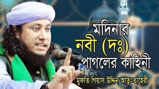 মদিনার নবী (দঃ) পাগলের কাহিনী | Mufti Gias Uddin Taheri | গিয়াস উদ্দিন তাহেরী | Bangla Waz 2019
