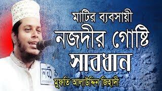 মাটির ব্যবসায়ী নজদীর গোষ্টি সাবধান |মুফতি আলাউদ্দিন জিহাদী | Mufti Alauddin Jihadi | bangla Waz 2019