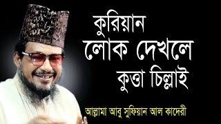 কুরিয়ান লোক দেখলে কুত্তা চিল্লাই | Abu sufian Al Kaderi new Waz | আবু সুফিয়ান আল কাদেরী | Bangla Waz