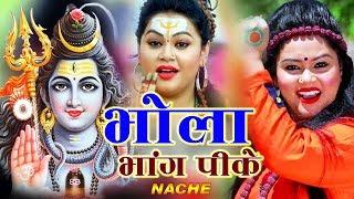 #Anu_Dubey के इस गीत ने पुरे बिहार में धूम मचा दिया -Bhola Bhang Pike Nache - New Bhojpuri Song 2019