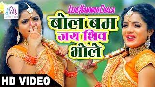 सोना सिंह का सुपरहिट बोल बम गीत - Leke Kawad Chala !! Sona Singh Bol Bam Song - Bhojpuri BolBam Song