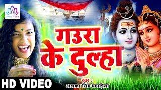 अलका सिंह पहाड़िया का अंतिम काँवर गीत #VideoSong - Gaura Ke Dulha !! Superhit Bol Bam Video Song