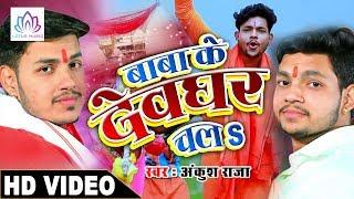 Ankush Raja का सबसे नया बोल बम VIDEO सॉन्ग - Baba Ke Dagar Chala || Superhit Bol Bam Song 2019