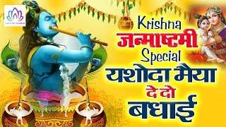 हिट जन्माष्टमी स्पेशल कृष्ण भजन Janmashtami Songs 2019 - यशोदा मैया दे दो बधाई - Krishna Bhajan 2019