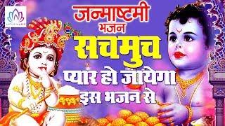 सचमुच प्यार हो जायेगा इस भजन से - Janmashtami Special Bhajan 2019 - Superhit Janmashtami Bhajan 2019