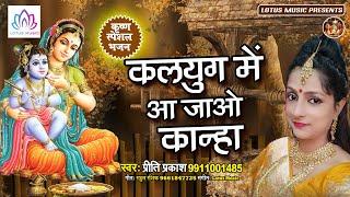 जन्माष्टमी कन्हैया का ये भजन धूम मचा रहा है - Krishna Janmashtami Song 2019 -New Krishna Bhajan 2019