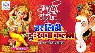 Ganesh Chaturthi 2019 - हर लिही दुःखवा कलेश - Har Lihi Dukhwa Kalesh !! Bhojpuri Ganesh Bhajan 2019