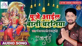 जय माता दी पूजे आईल बानी चरनिया !! New Devi Geet 2019 !! New Bhojpuri Bhakti Song 2019