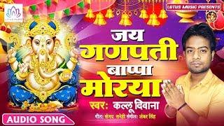गणेश चतुर्थी स्पेशल - सुपरहिट भोजपुरी गणेश भजन 2019 || Jai Ganpati Bappa Morya || Ganesha Song 2019