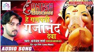 गणेश चतुर्थी सुपरहिट DJ Song - Hey Ganpati Gajanand Deva - गणपती बाप्पा मोरया - Bhojpuri Ganesh Song