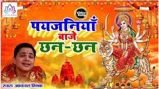 2019 का सबसे मधुर देवी गीत - पयजनिया  बाजे छान छान !! Devi Geet 2019 !! Superhit Devi Geet 2019