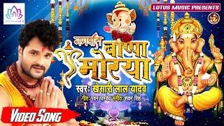 #Khesari_Lal_Yadav सुपरहिट गणपति विसर्जन सांग 2019 - Ganpati Bappa Morya - Khesari Lal New Song 2019