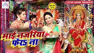 2019 का सुपरहिट नया देवीगीत - Mayi Nazariya Phera Na !! माई नजरिया फेरा न !! Bhojpuri Devigeet 2019