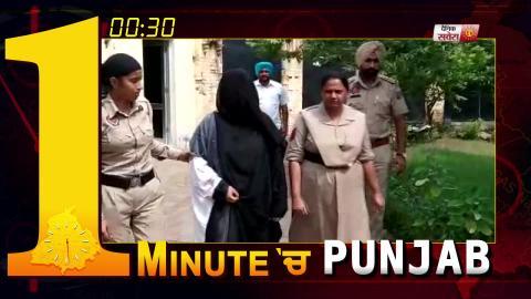 1 Minute में देखिए पूरे Punjab का हाल. 15.9.2019