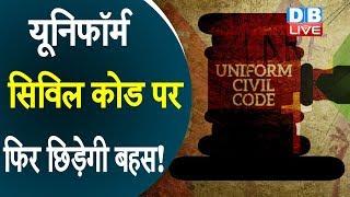 Uniform civil code पर फिर छिड़ेगी बहस ! सुप्रीम कोर्ट ने civil code पर की टिप्पणी