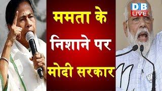 ममता के निशाने पर मोदी सरकार |देश में 'सुपर इमरजेंसी' का दौर जारी- Mamata Banerjee  #DBLIVE