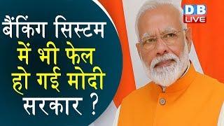 बैंकिंग सिस्टम में भी फेल हो गई मोदी सरकार ?  RBI ने किसानों की स्थिति पर जताई चिंतित #DBLIVE