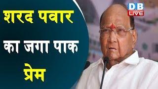 Sharad Pawar का जगा पाक प्रेम | एनसीपी अध्यक्ष ने की पाक की प्रशंसा #DBLIVE