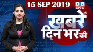 Din bhar ki badi khabar | News of the day, modi latest news, karnataka news, bihar news | #DBLIVE