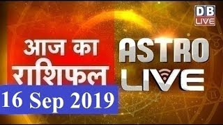 16 Sept 2019 | आज का राशिफल | Today Astrology | Today Rashifal in Hindi | #AstroLive | #DBLIVE