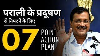 Delhi में होने वाले पराली Pollution  के लिए ARVIND KEJRIWAL का 07 POINT ACTION PLAN | ODD EVEN