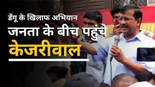 Dengue की Awareness करने के लिए Dilli की जनता के बीच पहुंचे Arvind Kejriwal | Latest Speech