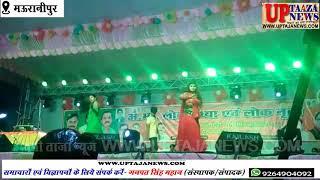 मऊरानीपुर के सांस्कृतिक मंच पर लगे बार-बालाओं के अश्लील ठुमके,जिलाधिकारी के आदेशों की खुलेआम उड़ी धज्