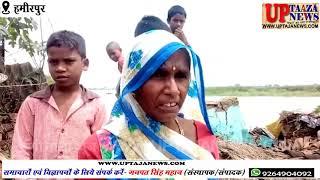 हमीरपुर में बाढ़ का कहर जारी, लोग सड़क पर रहने को मजबूर