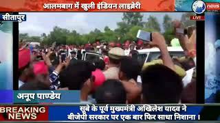सूबे के पूर्व मुख्यमंत्री अखिलेश यादव ने बीजेपी सरकार पर एक बार फिर साधा निशाना ।