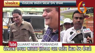 Gujarat News Porbandar 15 09 2019