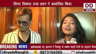 सिल्क रुट प्रोडक्शन द्वारा शाईनिंग इंडिया अवॉर्ड 2019 भव्य आयोजन     DIVYA DELHI NEWS