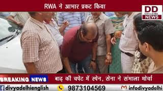 BG-6 RWA प्रधान दीपक मदान के सहयोग से CCTV लगाया गया || DIVYA DELHI NEWS