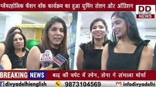 ग्लैमरहोलिक फैशन वॉक कार्यक्रम का हुआ ग्रुमिंग सेशन और ऑडिशन || DIVYA DELHI NEWS