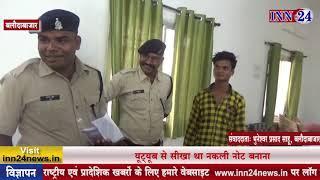INN24 - यूट्यूब से सीखा नकली नोट बनाना और छाप दिए सौ सौ के नोट, पुलिस ने किया गिरफ्तार