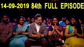 BIGG BOSS TAMIL 3-14th SEPTEMBER 2019-84th FULL EPISODE-DAY 83-BIGG BOSS TAMIL 3 LIVE-Kamal Episode