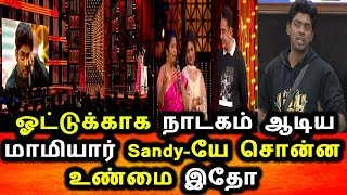 BIGG BOSS TAMIL 3-15th SEPTEMBER 2019-PROMO 2-DAY 84-BIGG BOSS TAMIL 3 LIVE-Sandy Mamiyaar Speech