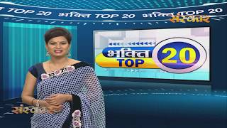 Bhakti Top 20 || 16 September 2019 || Dharm And Adhyatma News || Sanskar