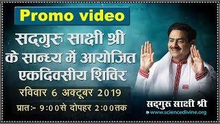 1 Day सद्गुरु साक्षी श्री के सान्ध्य में आयोजित एकदिवसीय शिविर - Sadhguru Sakshi Shri Ram Kripal Ji