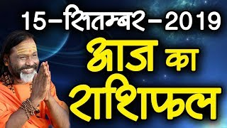 Gurumantra 15 September 2019 || Today Horoscope || Success Key || Paramhans Daati Maharaj