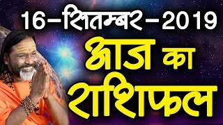 Gurumantra 16 September 2019 || Today Horoscope || Success Key || Paramhans Daati Maharaj