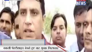 नकली पेस्टीसाइड बेचते हुए चार युवक गिरफ्तार  || ANV NEWS SIRSA - HARYANA