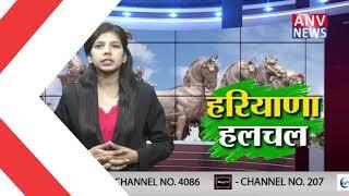हरियाणा की बड़ी खबरें ! ANV NEWS ! HARYANA !