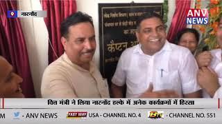 हरियाणा की अब तक की बड़ी ख़बरे || ANV NEWS HARYANA