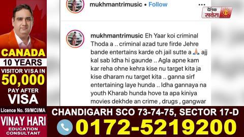Elly Mangat ਦੀ Support 'ਚ ਉਤਰਿਆ Mukh Mantri | ਕਿਹਾ Elly ਕੋਈ Criminal ਨਹੀਂ | Dainik Savera