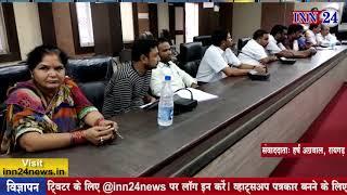 INN24 - नगरीय निकाय चुनाव की तैयारियों को लेकर राजनीतिक दलों की बैठक
